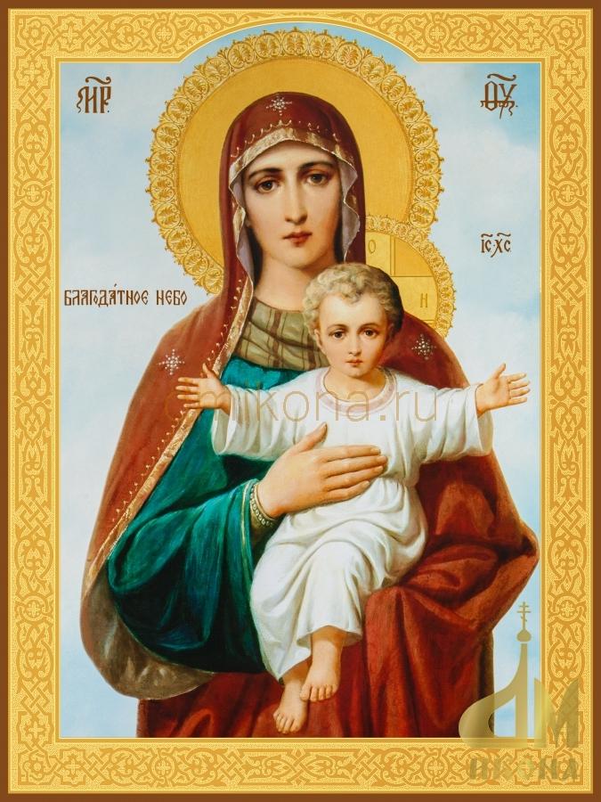 икона божией матери благодатное небо фото без