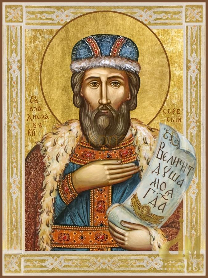 Владислав сербский картинки